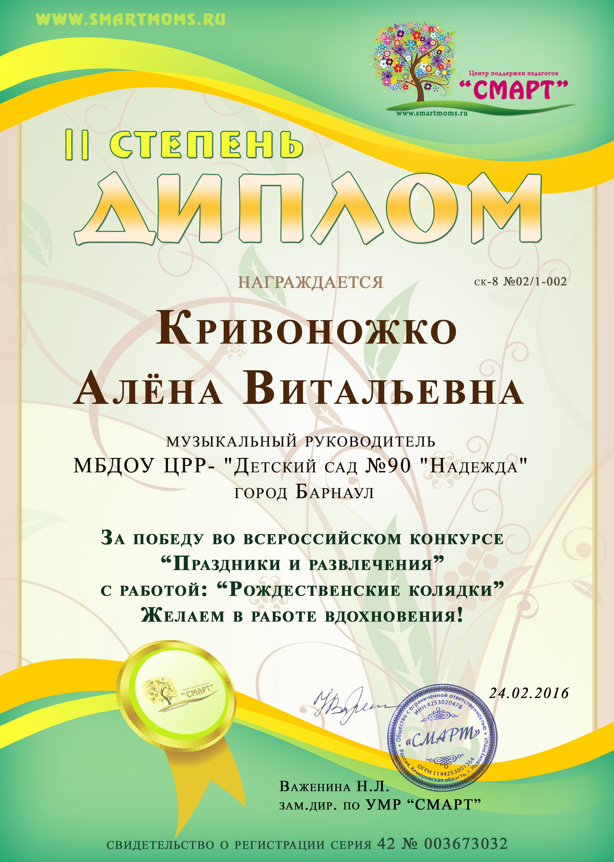 Кривоножко Алёна Витальевна