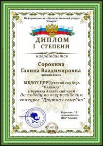 Сорокина Галина Владимировна