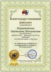 Харитонова Светлана Ильинична (2)