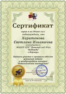 Харитонова Светлана Ильинична