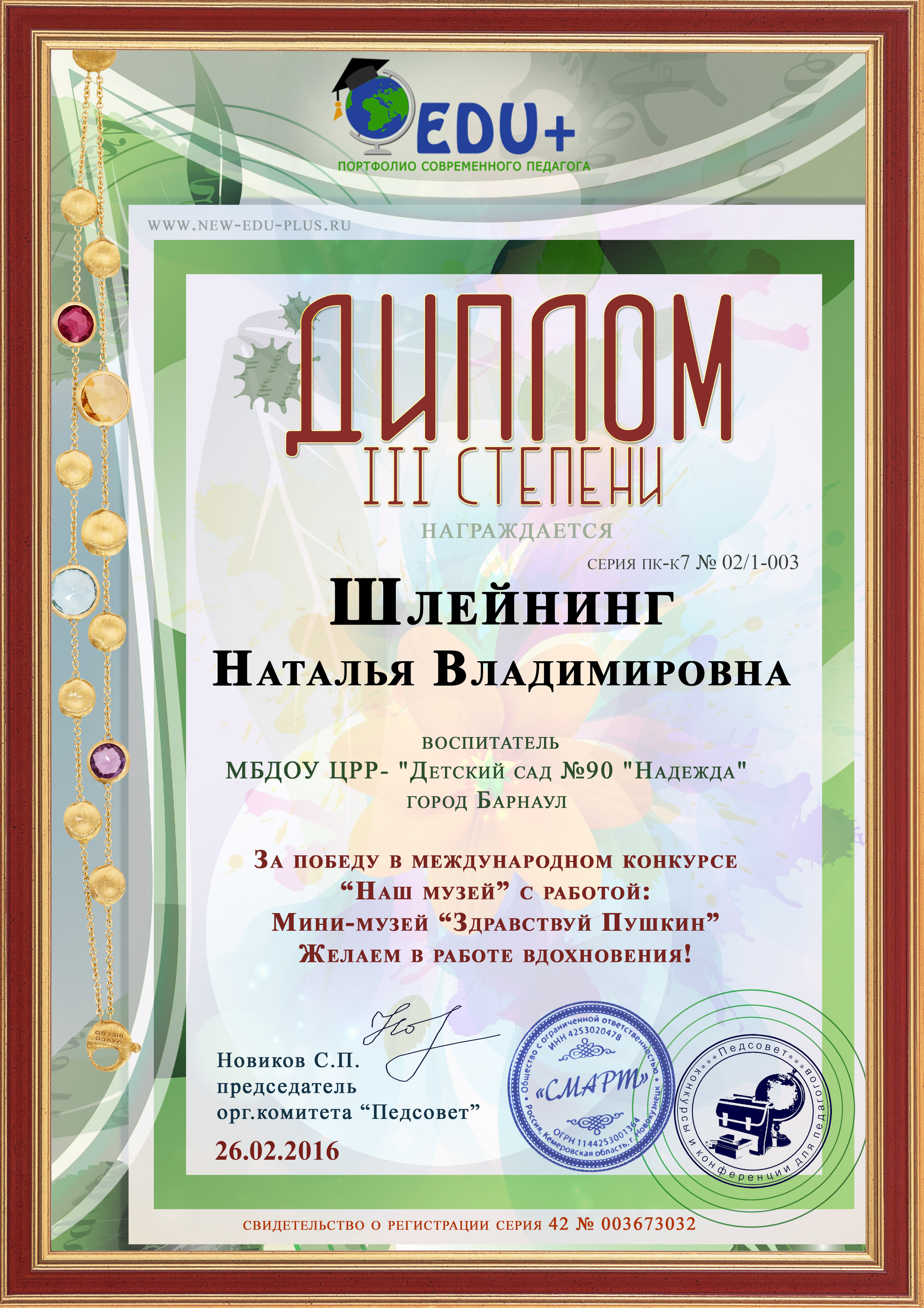 Шлейнинг Наталья Владимировна