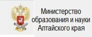 министерство образования алтайского края