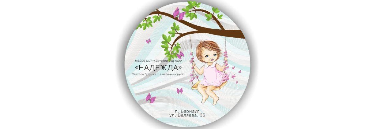 "МБДОУ ЦРР ""Детский сад №90"""